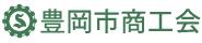 豊岡市商工会ロゴマーク