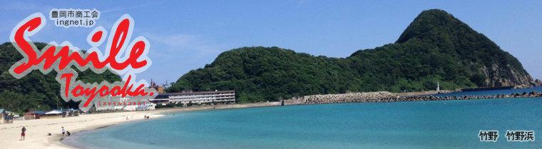 竹野 竹野浜