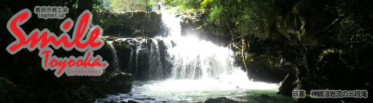 日高 神鍋溶岩流の二段滝
