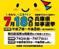 兵庫県知事選挙2017.7.2