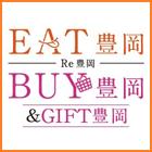 EAT,BUY&GIFT豊岡