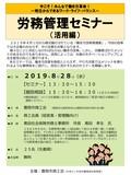 労務管理セミナー 「活用編」 ご参加下さい!