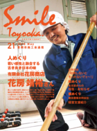 SMILE TOYOOKA 21
