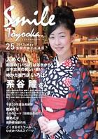 Smile Toyooka25