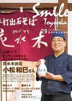 SMILE TOYOOKA29