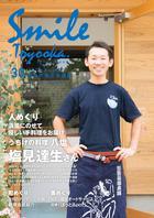 Smile Toyooka30