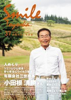 SMILE TOYOOKA37号(20...