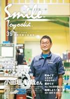 SMILE TOYOOKA39号(20...